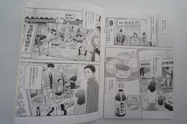 小川村歴史マンガおやき話