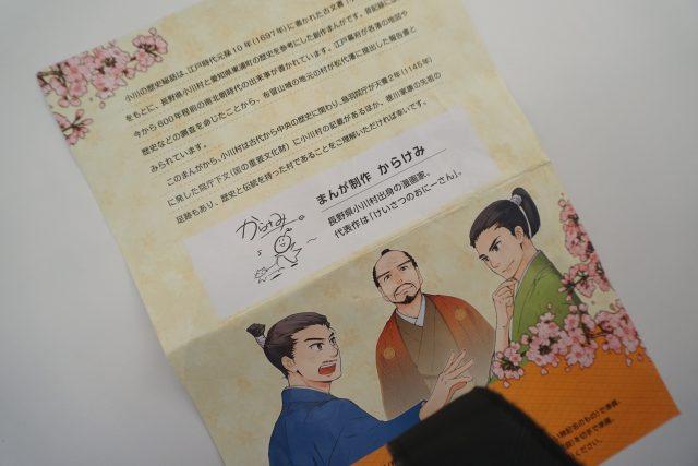 小川村歴史マンガ